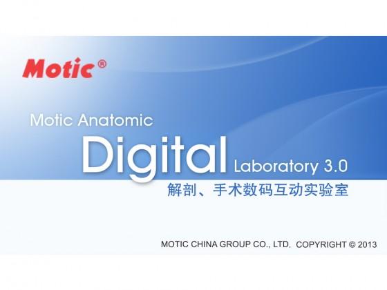 解剖、手术数码互动实验室1.0应用软件